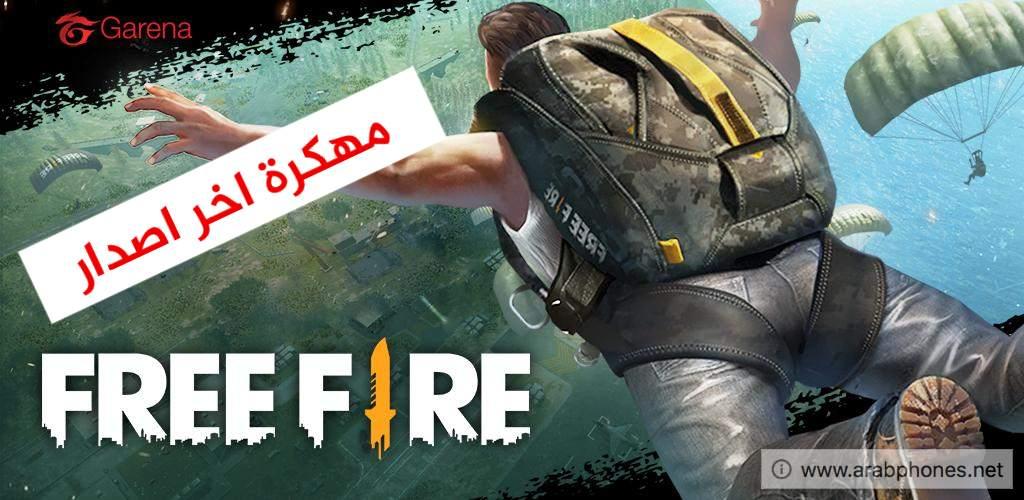 تحميل لعبة garena free fire مهكرة اخر اصدار
