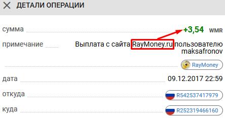 Заработок на приглашениях Raymoney