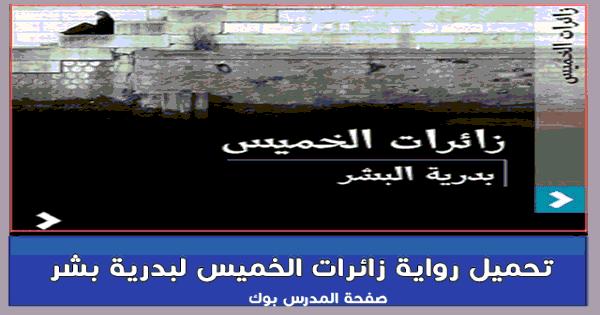 تحميل رواية زائرات الخميس PDf برابط مباشر