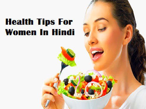 Health Tips For Women In Hindi