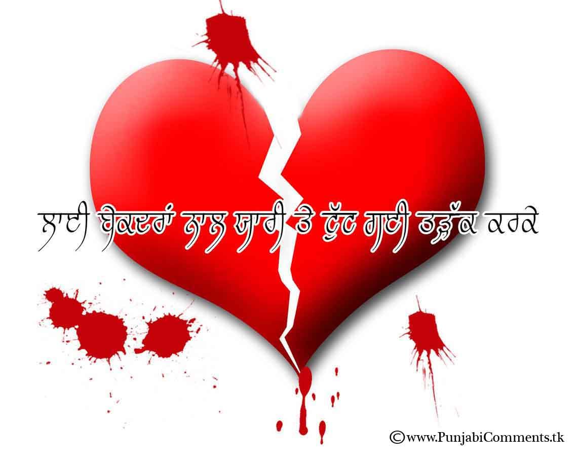 broken heart poems in punjabi - photo #6