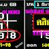 มาแล้ว...เลขเด็ดงวดนี้ 3ตัวตรงๆ หวยทำมือ เลขตาราง ธีระเดช งวดวันที่ 1/12/60