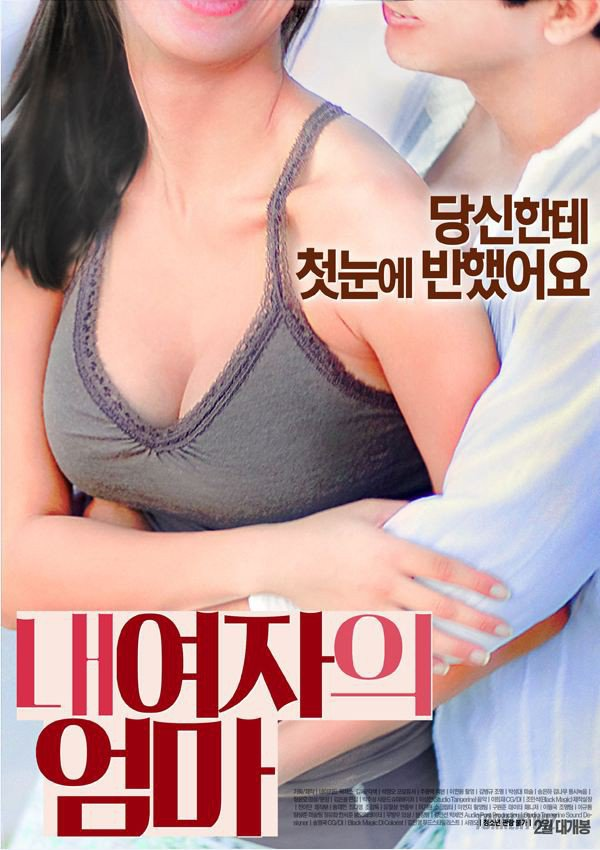 My Mother (2016) [korea 18+]