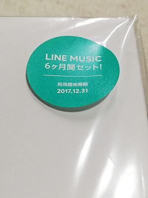 LINE MUSIC6ヶ月間セット