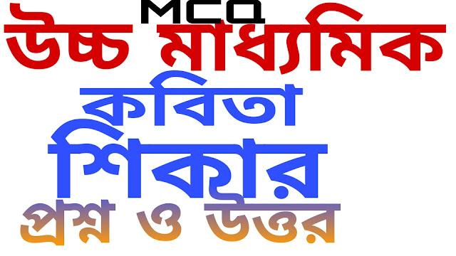 hs-shikar-kobita-mcq-questions-answere
