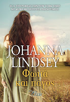 http://www.culture21century.gr/2017/09/fwtia-kai-pagos-ths-johanna-lindsey-book-review.html