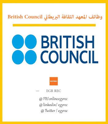 وظائف المعهد الثقافة البريطاني بالقاهرة British Council