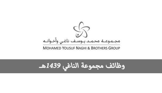 وظائف مجموعة محمد يوسف ناغي واخوانه 1439هـ بالسعودية – وظائف شركة الناغي