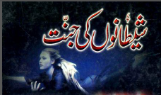 Shaitano Ki Jannat Pdf Novel by Sheikh Ilyas Free Download