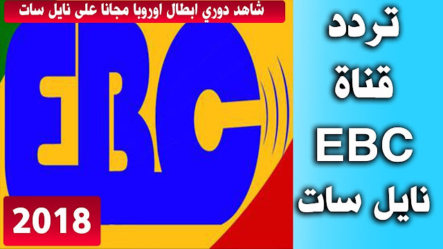 اضبط تردد قناة EBC1 الأثيوبية على النايل سات وهوت بيرد الناقلة لدوري ابطال اوروبا لكرة القدم