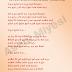 """Ra Pura Nuwan Ara Galu Kandulu Hinahuna"" Sinhala Song Lyric"