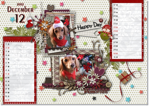 DSB Calendar 12月