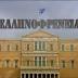 Η σημερινή Ελληνοφρένεια