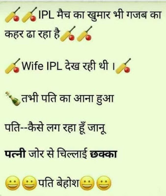 Ipl Cricket Jokes: IPL Match Ka Kumar Bhi Gajab Ka Keher Dha Raha Hai