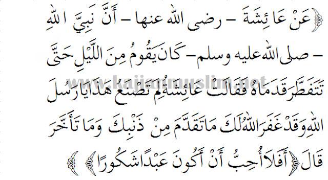 Hadits dari aisyah nabi shalat sampai bengkak kedua kakinya