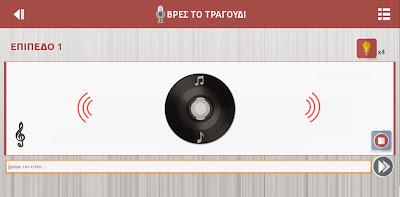 Μάντεψε και  βρές το ελληνικό τραγούδι,  παιχνίδι  με ελληνική μουσική όλων των ειδών