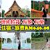 老挝琅勃拉邦•万象•万荣,8天7夜住宿+旅费RM646.08!