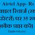 Airtel data card | My Airtel App- Rs 35 cashback