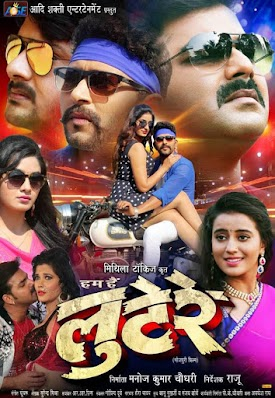 Release date of lootere Star cast Yash Kumar Mishra, Pawan Singh, Akshara Singh, Poonam Dubey, Riru Singh wiki, Poster, Photos, release date, News, Videos List