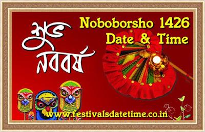 Noboborsho 1426 Date & Time in India - Bengali New Year 1426 - নববর্ষ ১৪২৬ এর সময় ও তারিখ , শুভ পহেলা বৈশাখ ১৪২৬