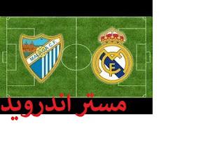 نتيجة مباراة ريال مدريد وملقا مباشر على بي ان سبورت اليوم 25/11/2017 بدون تقطيع يوتيوب