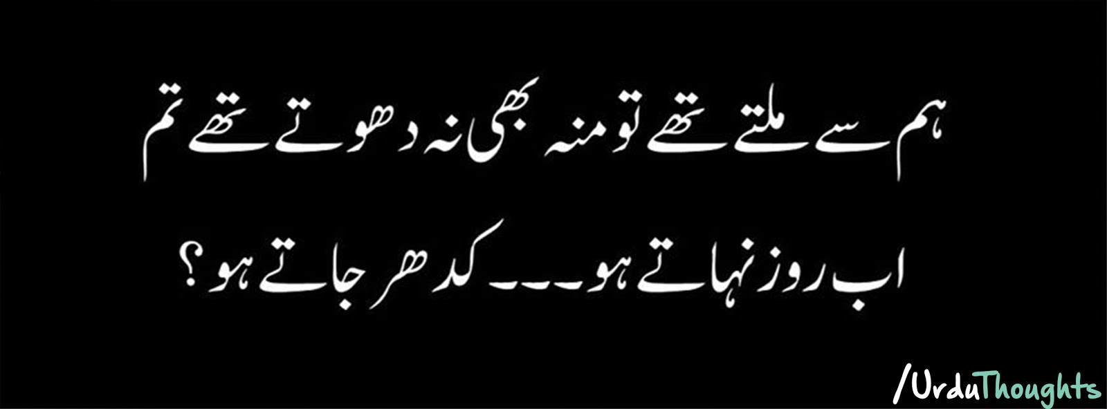 Facebook Cover Photos With Quotes Best Quotes In Urdu Language  Urdu Facebook Cover  Urdu Thoughts