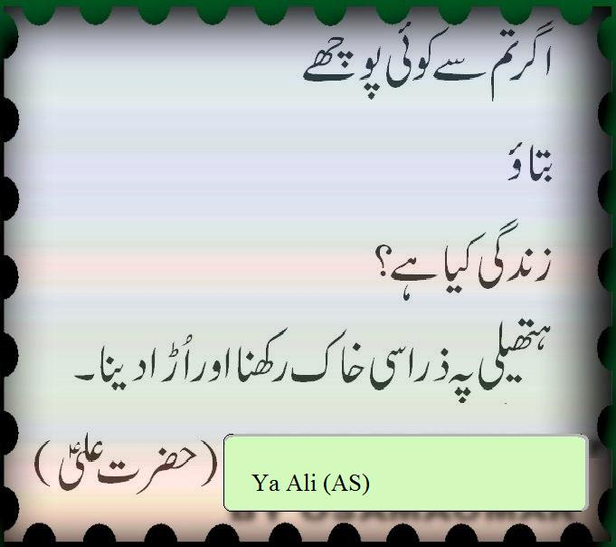 Hazrat Ali Famous Quotes In Urdu: Hazrat Ali (AS) Saying In Urdu
