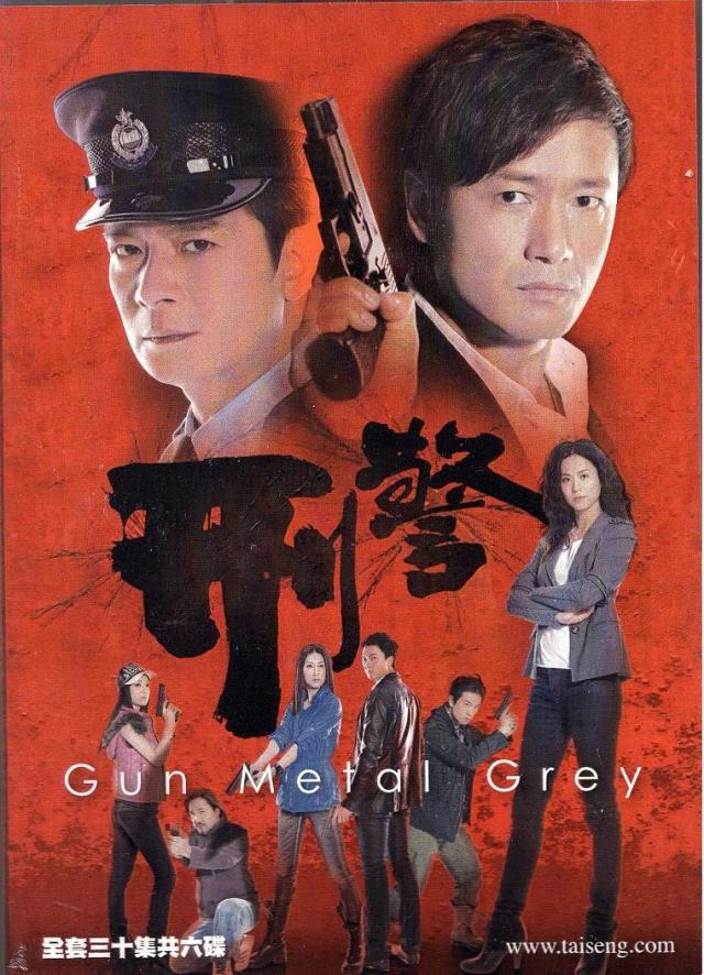 Hình Cảnh - Gun Metal Grey (2010)