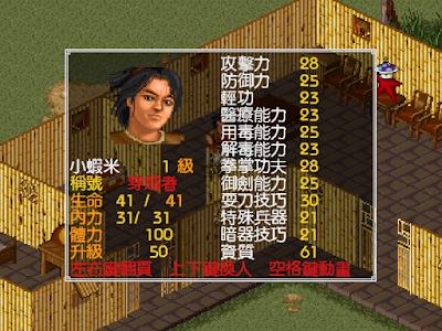 仗劍江湖之金庸群俠傳,擁有即時戰鬥系統的修改版MOD!