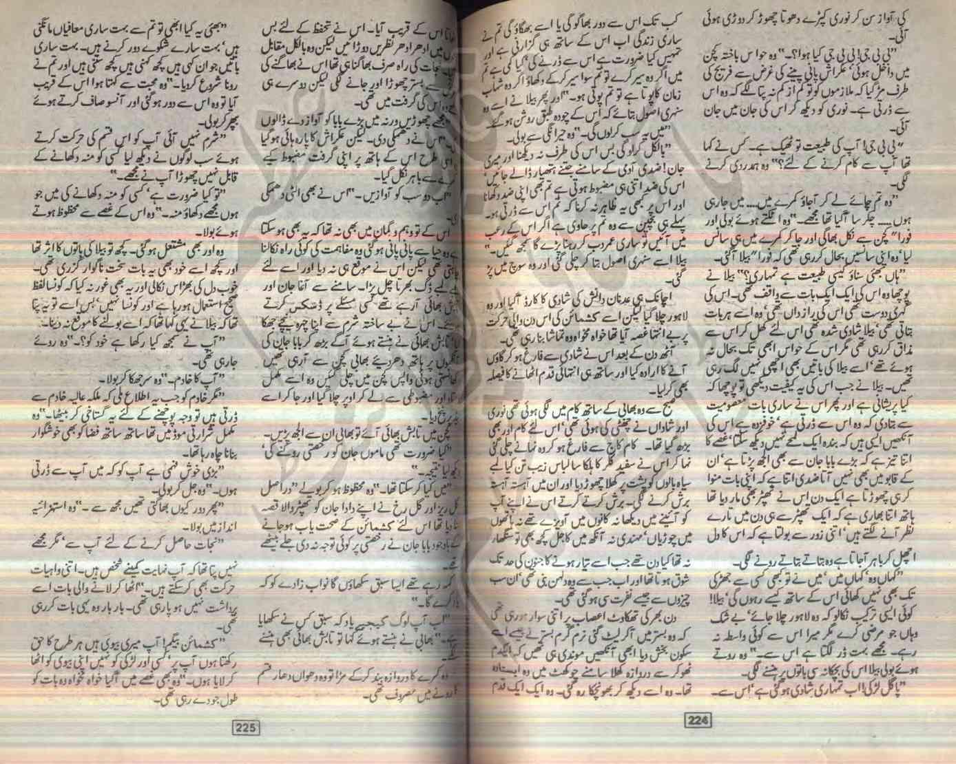 meri kitab essay in urdu
