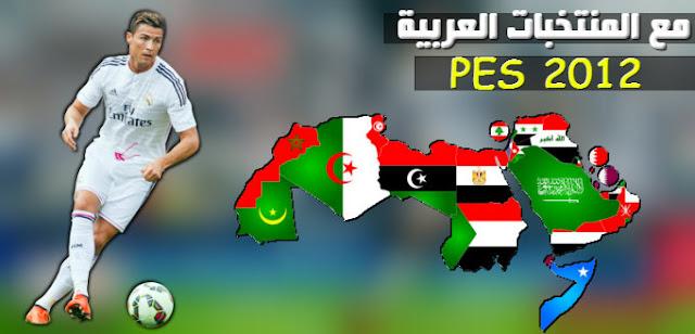 تحميل pes 2012 للاندرويد مع أندية ومنتخبات عربية بحجم صغير