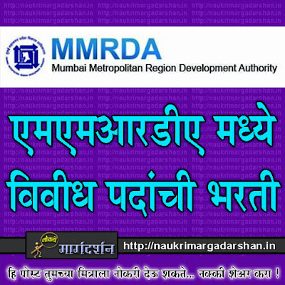 MMRDA, Mumbai, Government Jobs, Maharashtra, naukri margadarshan, naukri margadarshak, nmk,