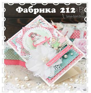 http://fabrika212.blogspot.ru/2016/12/4-bjorn.html