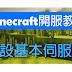 【圖文教學】 2017最新版 - 建設基本伺服器 | 開服教學(零)