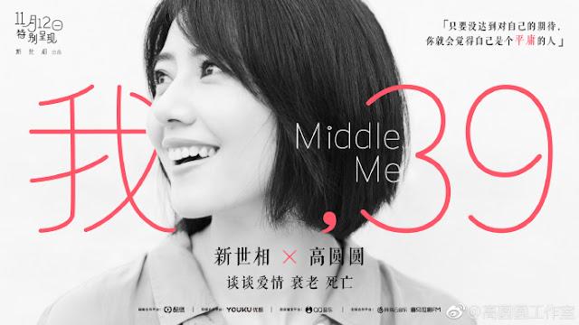 Gao Yuanyuan Age 39