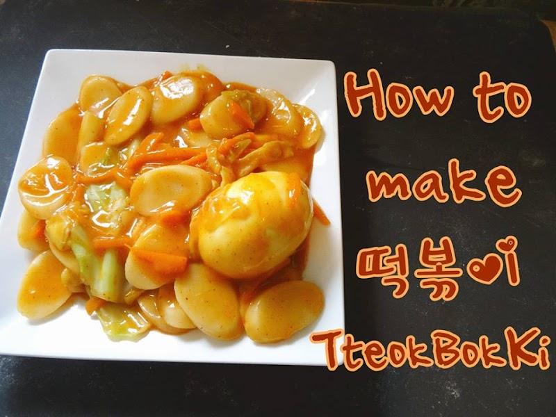 TteokBokKi 떡볶이 韓式炒年糕