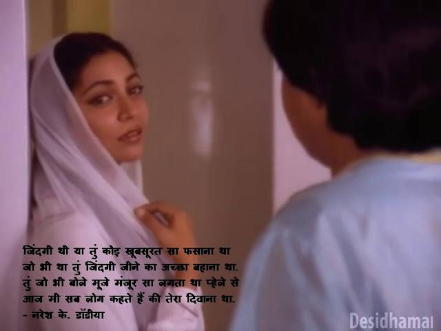 जिंदगी थी या तुं कोइ खूबसूरत सा फसाना था Muktak By Naresh K. Dodia