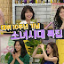Watch Happy Together's teaser with SNSD!
