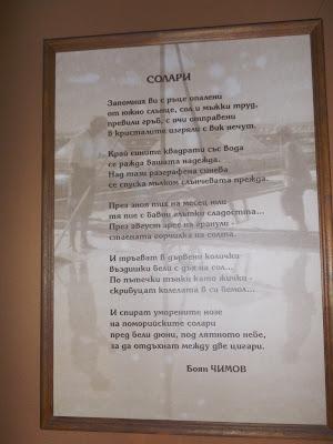 Музей соли в Поморие, Боян Чимов, стихи, солевары