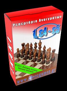 http://www.chessgames.gr/index.php/repertorio-anoigmaton-1-e4-e5