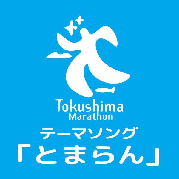 [Single] チャットモンチー – とまらん (2016.04.20/MP3/RAR)