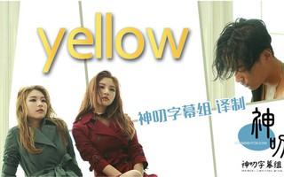 Yellow (全6集)