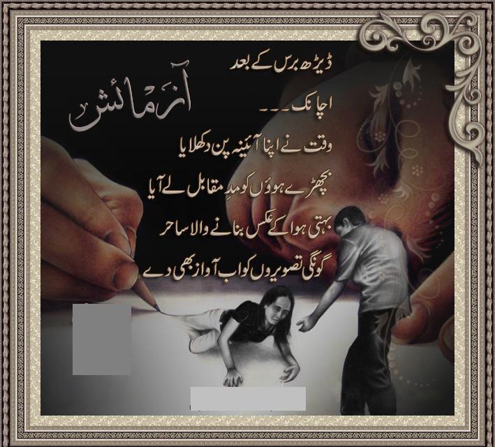 Urdu Sad Poetry: Heart Broken Poetry