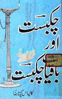 chakbast-aur-baqiyat-e-chakbast By kalidas-gupta-raza