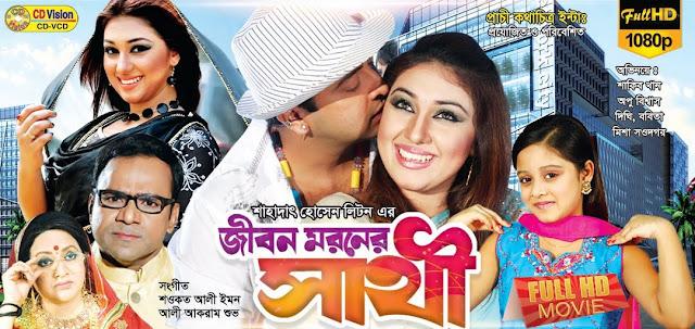Jibon Moroner Shathi Bangla Movie Full HDRip 720p Download