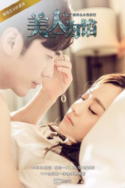 SINOPSIS Memory Lost Episode 1 - Terakhir Lengkap (Drama Mandarin)