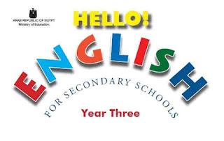 تحميل كتاب اللغة الانجليزية للصف الثالث الثانوى 2020