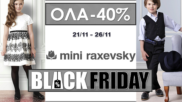 mini-raxevsky-black-friday