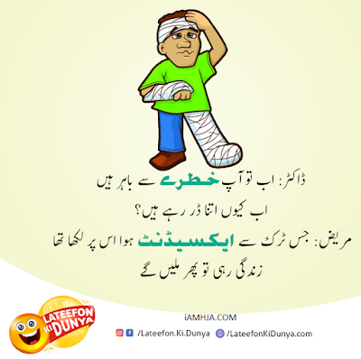Very Funny Jokes Lateefon ki Duniya