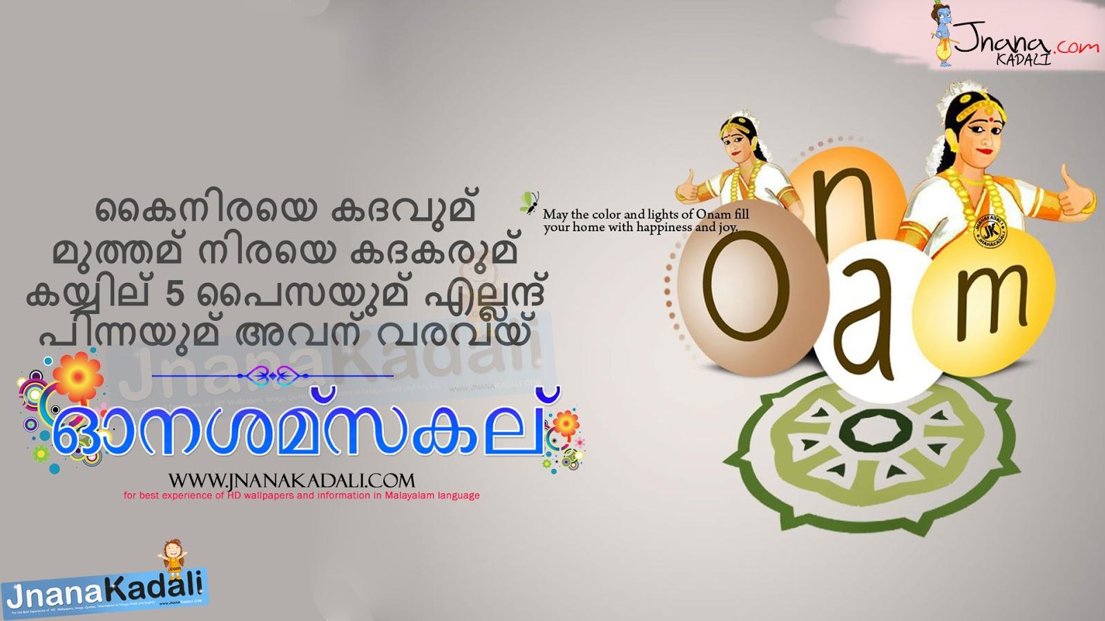 28th Onam Wishes In Malayalam Onam Ashamshagal In Malayalam Best